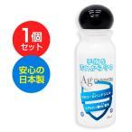 アルコールジェル 日本製 25ml アルコールハンドジェル 除菌ジェル ウイルス除菌 洗浄 消毒 銀イオン配合 返品不可 2~4営業日以内に発送