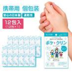 「在庫あり」ハンドジェル 12包入り 1セット(12包×1) 除菌ジェル 携帯用 ポケクリン 個包装 アルコール 洗浄  手 手指  返品不可 2~4営業日以内に発送予定