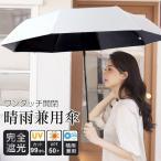 日傘 折りたたみ傘 自動開閉 UVカット率99.9% 晴雨兼用 雨傘 軽量 小型 おしゃれ 紫外線遮断 メンズ レディース 日焼け対策 収納ポーチ付き