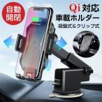 車載ホルダー Qi ワイヤレス充電器 スマホスタンド 粘着ゲル吸盤&吹き出し口式兼用 伸縮アーム 取り付け簡単 360度回転可能  iPhone Android など多機種対応
