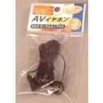 AVイヤホン 3m Φ3.5 モノラルミニプラグ (クリックポスト対応品)