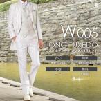ホワイトプレーン ロングタキシード W005【レンタル】セット9点 選べるベスト・タイ・チーフ ◆4泊5日 往復送料無料 お直し可能◆