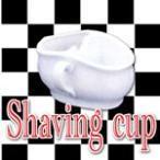 パーフェクトシェービングカップ ホワイト シェービング ヒゲソリ容器 髭剃りプロ用美容室専門店