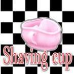 パーフェクトシェービングカップ ピンクプロ用美容室専門店 シェービング