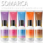 (SET)ホーユー ソマルカ カラーシャンプー 150m+カラーチャージ130g SOMARCA(ソマルカ) (4色の中から1セットお選びくださいパープル_アッシュ_ピンク_ブラウン画像
