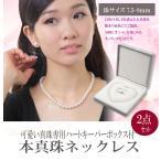 冠婚葬祭用 本真珠ネックレス&ピアスorイヤリングセット 7.5-8.0mm パールキーパー付