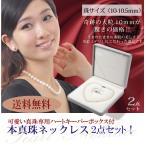 冠婚葬祭用 本真珠ネックレス&ピアスorイヤリングセット10-10.5mm パールキーパー付