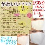 ショッピング価格 マスク2枚入り・新カワイイマスク綿レース・UVカット機能付き・無地・表生地にスジ等の訳ありのため!