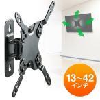 esupply 壁掛け金具 TV モニター ディスプレイ EEX-LA024