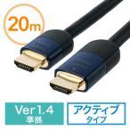 サンワダイレクト HDMIケーブル 20m アクティブタイプ イコライザ内蔵 フルHD バージョン1.4準拠品 ブラック 500-HDMI013-20
