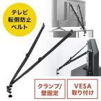 テレビ転倒防止ベルト VESA設置 クランプ 壁固定対応