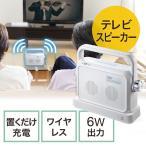 テレビスピーカー 手元スピーカー ワイヤレス 充電式 高齢者 簡単操作 最大25m 連続7時間再生 白