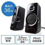 サンワダイレクト PC スピーカー 高出力36W USB電源 3.5mmステレオミニジャック接続 ヘッドホン対応 低音調整 400-SP082