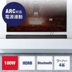 サウンドバースピーカー Bluetooth対応 テレビスピーカー HDMI搭載 光デジタル 3.5mm接続対応 高音質 100W