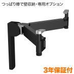 伸縮式スクエア型つっぱりポール 突っ張り棒 専用オプション 折りたたみ式AVシェルフ OP111 突っ張りポール 通販