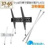 伸縮式スクエア型つっぱりポール 突っ張り棒 テレビ壁掛け金具 EI400Mサイズセット