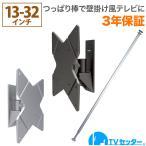 13-32インチ対応 テレビ壁掛け金具 金物 TVセッタージュネスNA110 SSサイズ ビッグプレート