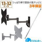伸縮式スクエア型つっぱりポール 突っ張り棒 テレビ壁掛け金具 NA112 ビッグプレートセット