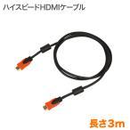 HDMIケーブル Ver1.4 3D CEC HEC ARC 2K×4K
