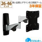 26-46インチ対応 テレビ壁掛け金具 金物 TVセッターアドバンス PA112 Sサイズの画像