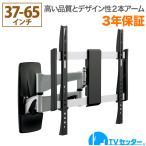 ショッピング壁掛け 37-52インチ対応 テレビ壁掛け金具 金物 TVセッターアドバンスPA114 Mサイズ