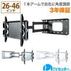 ショッピング壁掛け 23-42インチ対応 テレビ壁掛け金具 金物 TVセッターフリースタイルGP136 Sサイズ