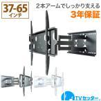 ショッピング壁掛け 37-65インチ対応 テレビ壁掛け金具 金物 TVセッターフリースタイル GP137 Mサイズ