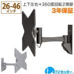 26-46インチ対応 テレビ壁掛け金具 金物 TVセッターフリースタイル NA111 Sサイズ