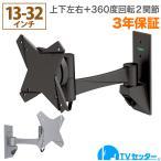 Yahoo!テレビ壁掛け専門店13-32インチ対応 テレビ壁掛け金具 金物 TVセッターフリースタイル NA111 SSサイズ