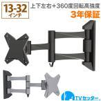 ショッピング壁掛け 13-32インチ対応 テレビ壁掛け金具 金物 TVセッターフリースタイルNA113 SSサイズ