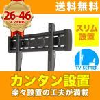 26-46インチ対応 テレビ壁掛け金具 金物 TVセッタースリム EI200 Sサイズ