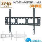 ショッピング壁掛け 37-65インチ対応 テレビ壁掛け金具 金物 TVセッタースリム1 M/Lサイズ