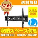 テレビ 壁掛け 金具 STARPLATINUM 液晶 TV モニター 37-65インチ対応 TVセッタースリムRK200 Mサイズ ブラック