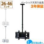 テレビ天吊り金具 天吊りテレビ 23-42インチに 360
