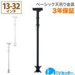 テレビ天吊り金具 TVセッターハングVS28 ロングパイプ テレビ TV 天 吊 金具 天吊り金具 通販