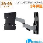 ショッピング壁掛け 23-42インチ対応 テレビ壁掛け金具 金物 TVセッターハイラインFA112 Sサイズ