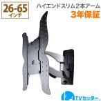 37-65インチ対応 テレビ壁掛け金具 金物 TVセッターハイライン FA114 S/Mサイズ