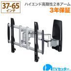 37-65インチ対応 テレビ壁掛け金具 金物 TVセッターハイライン HA114 Mサイズ