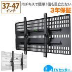 37-47インチ対応 テレビ壁掛け金具 金物 TVセッター壁美人TI200 Mサイズ