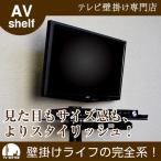 壁掛けテレビに相性抜群 AV機器も壁掛け設置