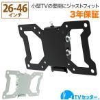 ショッピング壁掛け 26-46インチ対応 テレビ壁掛け金具 金物 TVセッターチルト EI112 Sサイズ