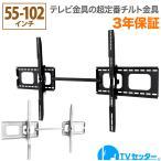 ショッピング壁掛け 55-102インチ対応 テレビ壁掛け金具 金物 TVセッターチルト GP117 LLサイズ