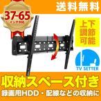 37-65インチ対応 テレビ壁掛け金具 金物 TVセッターチルト RK100 Mサイズの画像