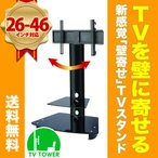 壁寄せテレビスタンド  23-42インチ対応 テレビ台 TVタワースタンド GP103