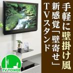 壁掛けテレビ テレビ台 テレビスタンド テレビボード 壁寄せテレビスタンド TVタワーGP501 テレビ TV 壁掛け TV台 通販