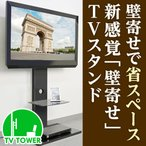 壁掛けテレビ テレビ台 テレビスタンド テレビボード 壁寄せテレビスタンド TVタワーGP502 テレビ TV 壁掛け TV台 通販