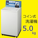 MCW-C50(在庫有)日本製:アクアAQUA安心の【正規ルート商品】【約3営業日以内の出荷】業務用コイン式洗濯機 (ホワイト) 5kgアクアハイアール旧サンヨー電機