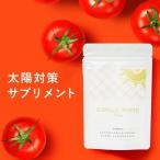 飲む 日焼け止め サプリ 紫外線 対策 リコピン ホワイトピュア  UVケア 日本製 送料無料 1ヵ月分 60粒入