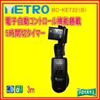 メトロ:専用コタツコード3m/BC-KET22(B)