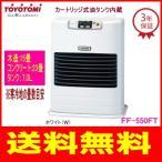 トヨトミ:FF式ストーブスタンダードモデル温風タイプ(タンク内蔵)/FF-550FT-Wホワイト